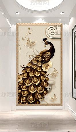 3D立体浮雕金色孔雀背景墙玄关壁画