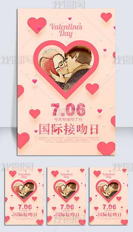 国际接吻日主题海报