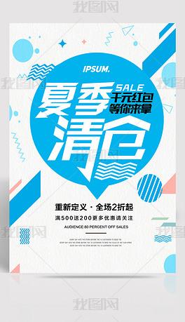 清新创意夏日夏季清仓创意字体海报