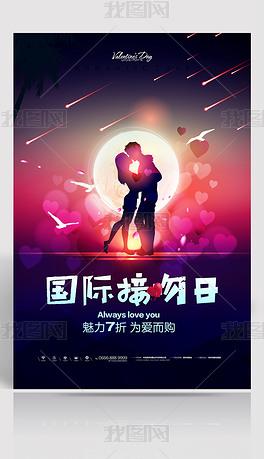 浪漫清新接吻日海报