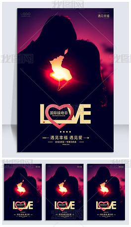 国际接吻日主题海报设计