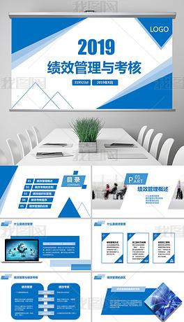 公司绩效管理与考核员工培训课件PPT模板