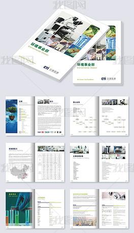 简约大气企业部门文化宣传画册cdr模板
