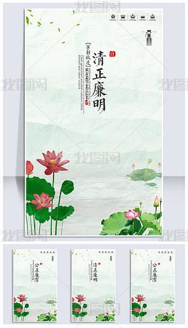 中国风廉政清正廉明文化展板挂画