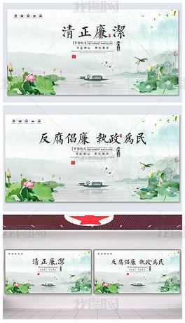 中国风廉政清正廉洁文化展板挂画