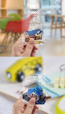 建筑名片装修名片室内设计名片透明名片