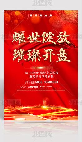 大气精美红色房地产盛大开盘促销海报