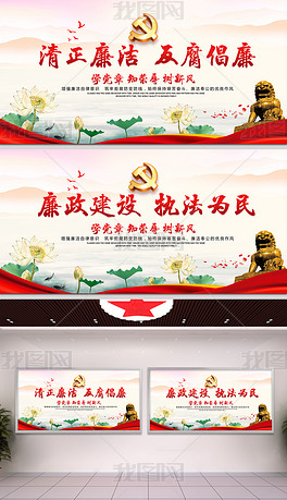 新版中国风廉政清正廉洁文化展板