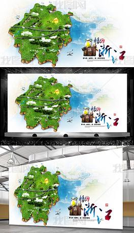 绿色中国行,省际旅行交流论坛背景展板--畅游浙江展位背景板