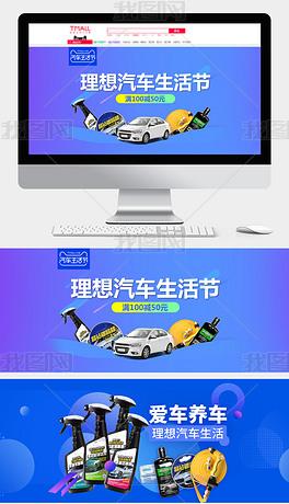 电商京东淘宝天猫汽车生活节海报