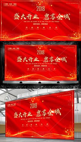 高端红色大气盛大开业宣传海报