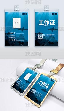 蓝色简约海底世界水族馆工作证设计