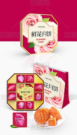 清新自然玫瑰花鲜花月饼礼盒包装设计模板