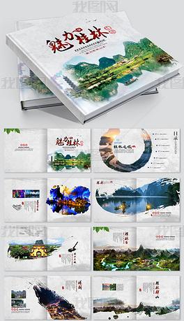 魅力桂林旅游画册