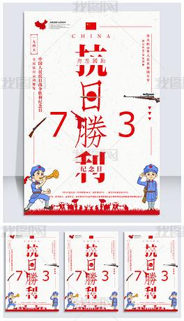 纪念中国抗日战争胜利73周年党建海报