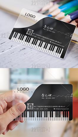 个性创意钢琴透明名片设计模板