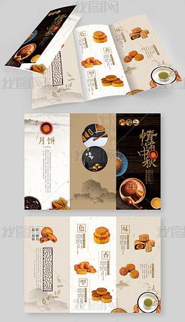 中国风中秋节月饼三折页模板