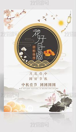 中国风花好月圆中秋展板海报