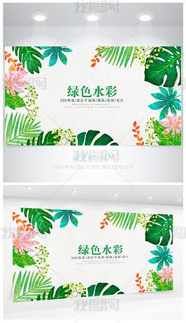 半成品手绘水彩绿色小清新文艺背景海报设计