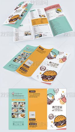 快餐厅面包店卡通手绘菜单三折页设计模板