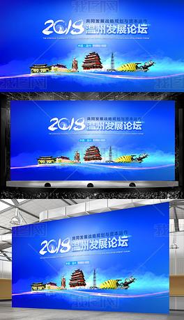 温州地标蓝色大气国际高端简洁会议会展展板