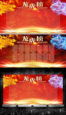 红色大气销售龙虎榜光荣榜精英榜冠军榜海报展板