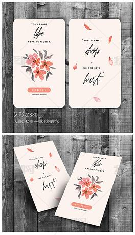 粉色时尚美容名片设计PSD模板
