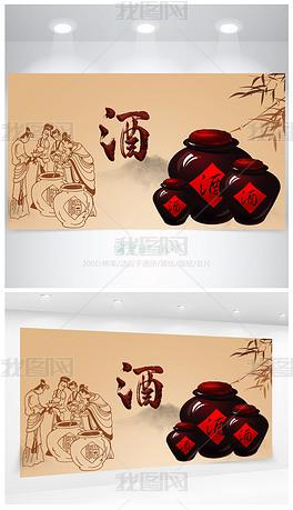 白酒文化白酒米酒酒坛海报设计