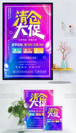 夏季清仓大促促销海报设计