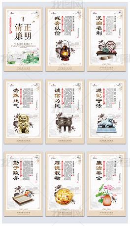 精美中国风廉政文化宣传展板挂画设计