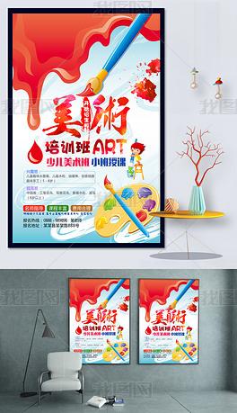 水彩大气油画美术培训班招生海报psd模板
