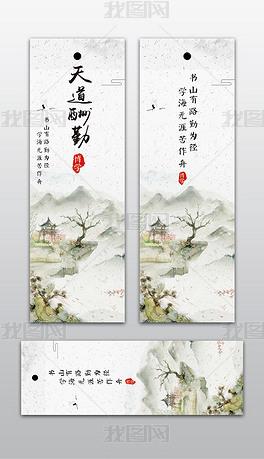 书签中国风高端大气水墨书签读书卡设计