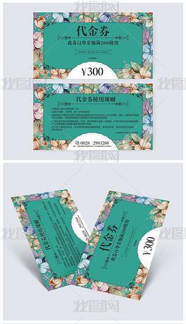手绘鲜花底纹简约风格代金券抵用券设计模板