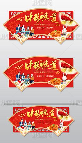 红色中国风商场中秋节吊旗吊牌cdr模板