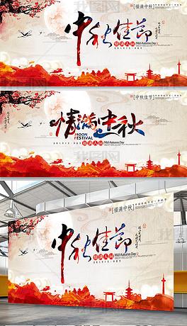 水墨中秋创意海报舞台背景展板设计