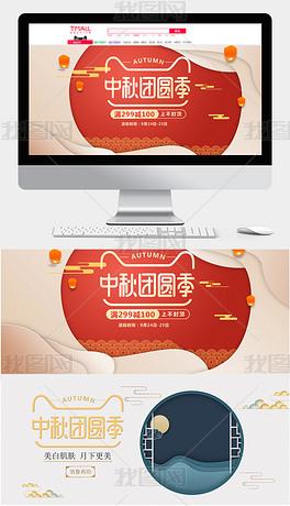 时尚简约淘宝天猫中秋团圆季海报模板