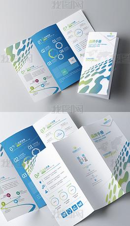 蓝色地球几何科技公司三折页企业品牌手册