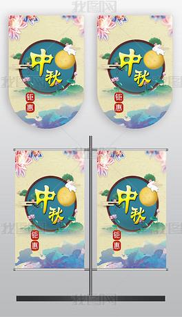 中秋节团圆节吊旗设计