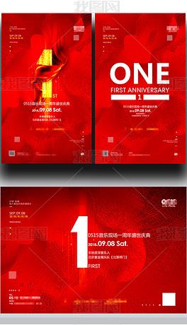 红色喜庆商场企业酒吧1周年庆典海报设计