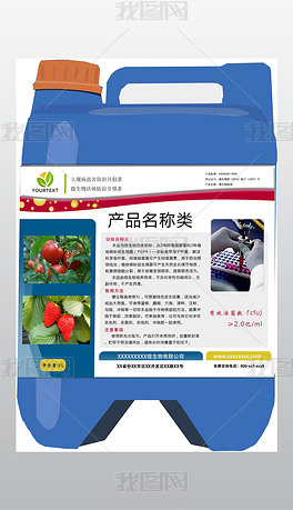 生物菌剂标签设计