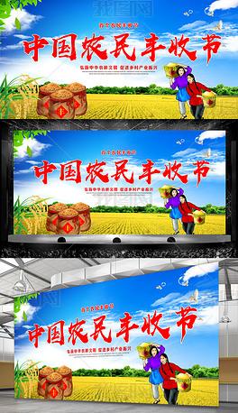 首届中国农民丰收节宣传海报展板