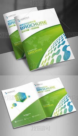 绿色科技环保公司画册封面宣传册形象封面