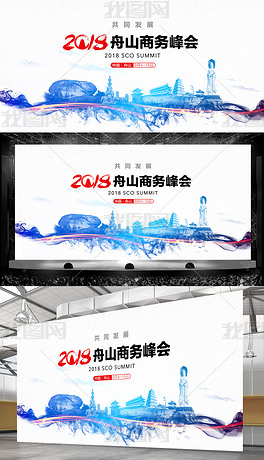 舟山地标旅游蓝色中国风泼墨大气简洁展板