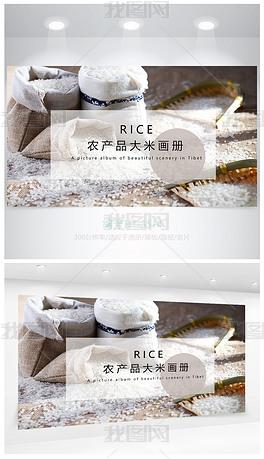 农产品大米画册海报设计