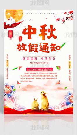 中秋节放假通知海报模板psd