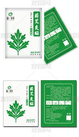 蕲艾灸贴绿色大气铝箔袋内包装