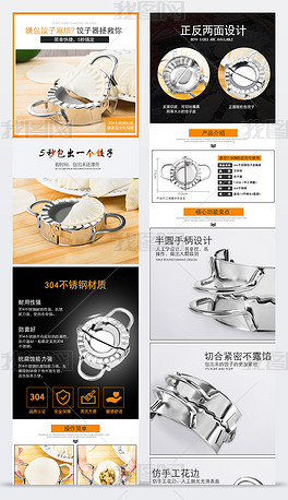 淘宝天猫不锈钢包饺子器细节描述PSD素材模板