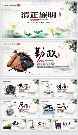 精美中国风廉政文化清正廉明宣传展板挂画
