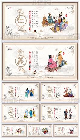 中国传统文化道德讲堂宣传栏展板设计