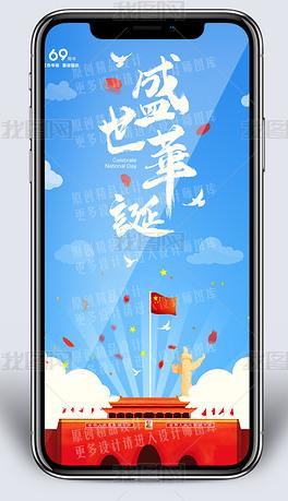 简约国庆节日新媒体公众号海报开屏图